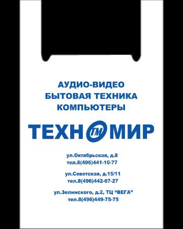 Изготовление пакетов с печатью логотипа