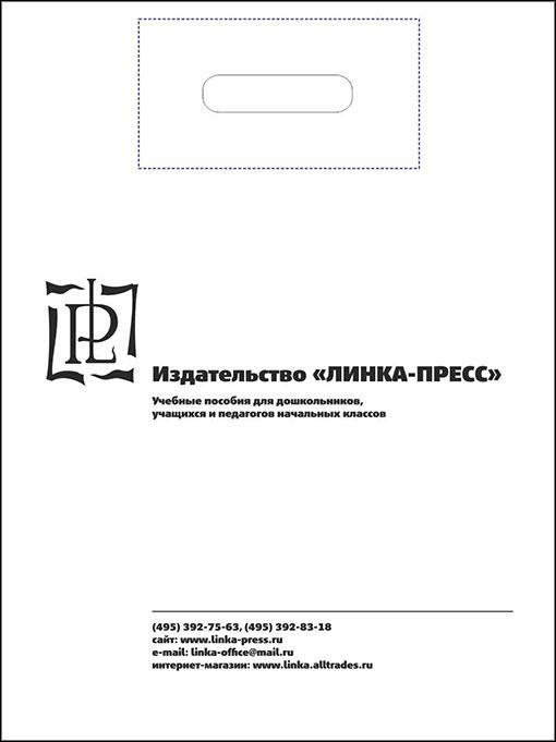 Изготовление пакетов с логотипом по низкой стоимости